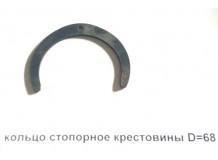 Кольцо стопорное крестовины D=68