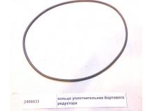 Кольцо уплотнительное бортового редуктора