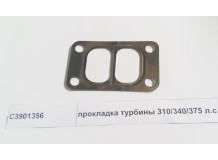 Прокладка турбины 310/340/375 л.с.