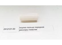 Втулка пальца передней рессоры пластик L=94 d=31 D=37