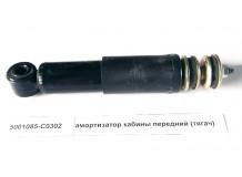 Амортизатор кабины передний (тягач)