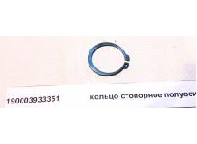 Кольцо стопорное полуоси