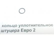 Кольцо уплотнительное штуцера Евро 2